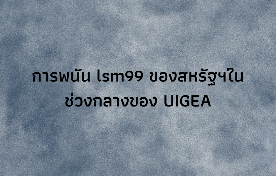 การพนัน lsm99 ของสหรัฐฯในช่วงกลางของ UIGEA